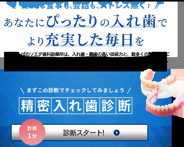 大阪なんばのソエダ歯科診療所は、入れ歯・義歯の高い技術力と、数多くの製作実績に定評がございます。一言に入れ歯といっても様々です。まずはあなたに合った入れ歯・義歯を見つけて見ましょう。精密入れ歯診断