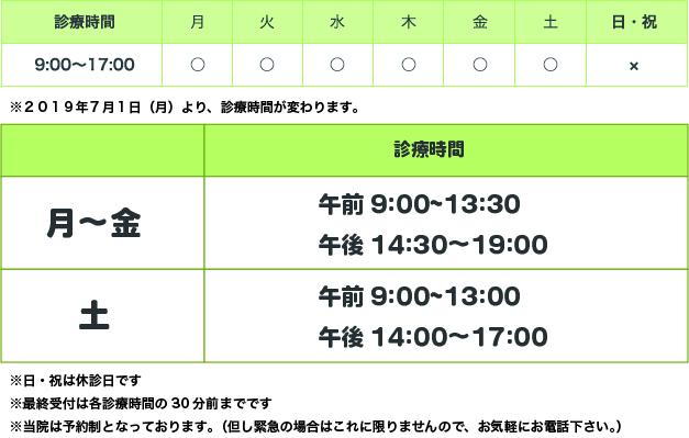 診療時間:月〜土 9:00〜17:00 日・祝は休み