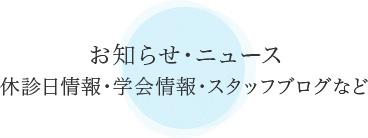 お知らせ・ニュース キャンペーン情報・休診日情報・学会情報・スタッフブログなど