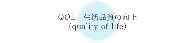 QOL 生活品質の向上