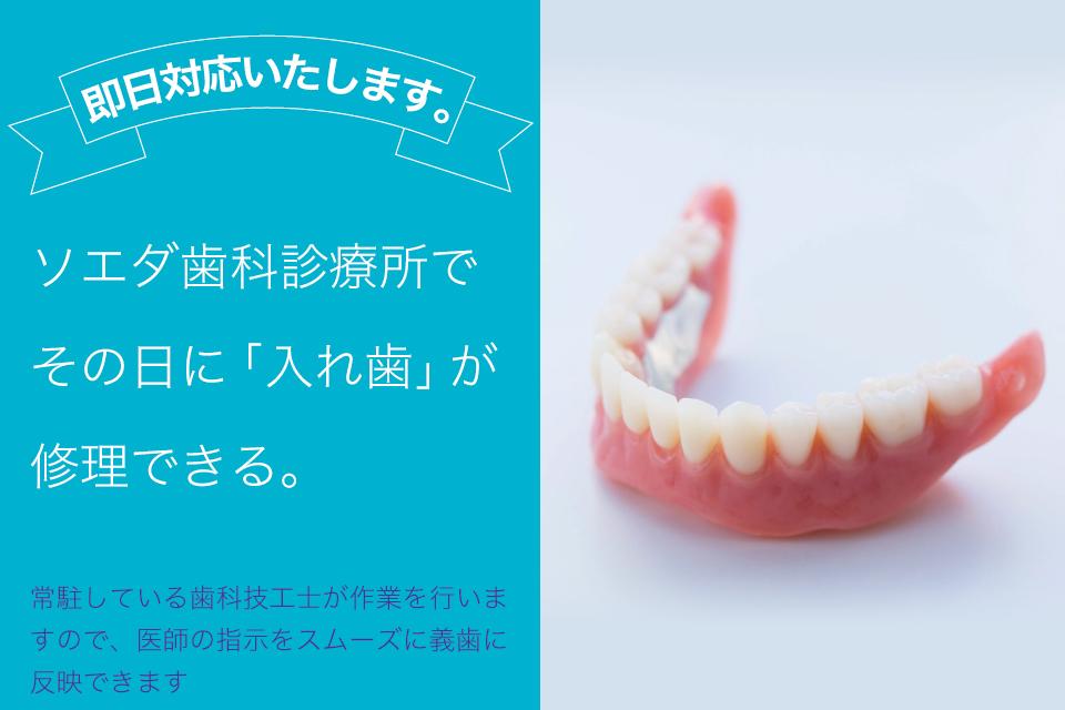入れ歯の修理が即日対応