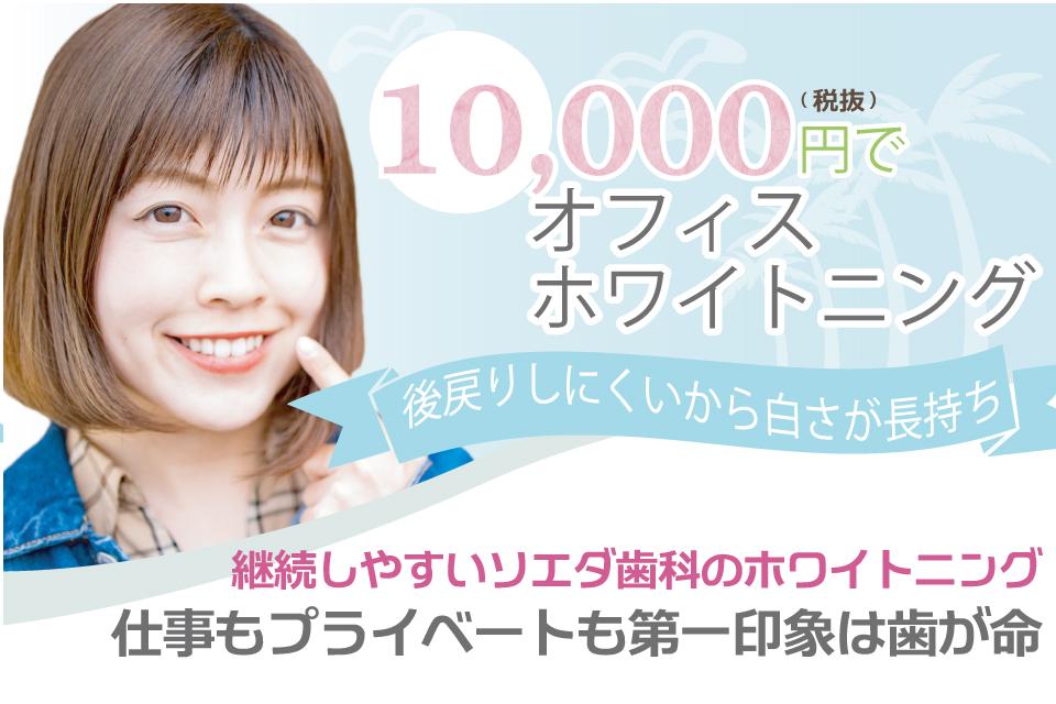 10000円でオフィスホワイトニング