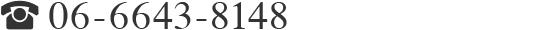 06-6643-8148 | 診療時間 : 月〜土 9:00〜17:00
