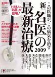 新 名医最新治療 2009