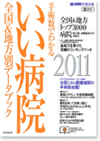 手術数でわかる「いい病院」2011に掲載されました