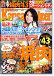 平成23年1月6日発売「Kansai Walker」で紹介されました