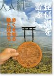 月刊誌「大人組」2010年10月号で紹介されました