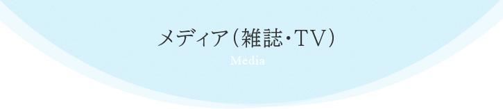 メディア(雑誌・TV)