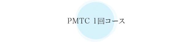 PMTC 1回コース